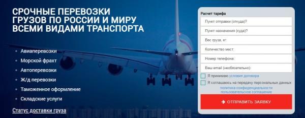 Пулковская Логистическая Компания