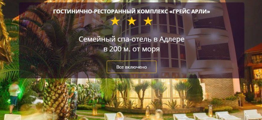 Спа-отели